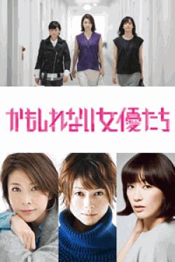 [DVD] かもしれない女優たち【完全版】(初回生産限定版)