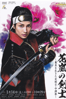 [DVD] 花嵐の剣士~幕末を生きた女剣士・中澤琴~
