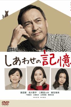 [DVD] しあわせの記憶