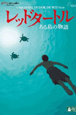 [DVD] レッドタートル ある島の物語