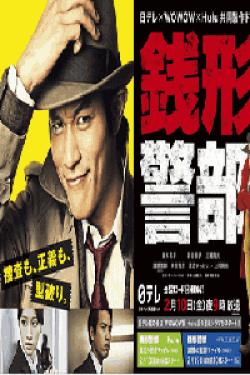 [DVD] 日テレ×WOWOW×Hulu 共同製作ドラマ「銭形警部」