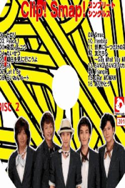 [DVD] Clip! Smap! コンプリートシングルス