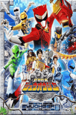[DVD] スーパー戦隊シリーズ 動物戦隊ジュウオウジャー【完全版】(初回生産限定版)