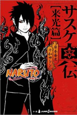 [DVD]「NARUTO-ナルト-疾風伝」サスケ真伝 来光篇