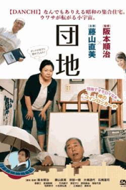 [DVD] 団地