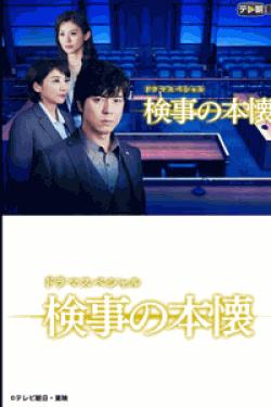 [DVD] 検事の本懐