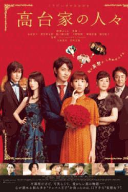[DVD] 高台家の人々