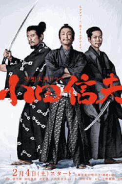 [DVD] 空想大河ドラマ 小田信夫