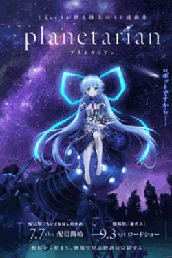 [DVD] 劇場版『planetarian~星の人~』
