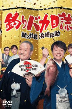 [DVD] 釣りバカ日誌 新入社員浜崎伝助 伊勢志摩で大漁! 初めての出張編