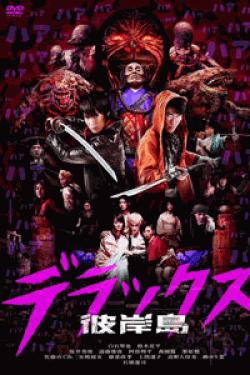 [DVD] 彼岸島 デラックス