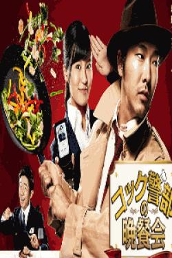 [DVD] コック警部の晩餐会【完全版】(初回生産限定版)