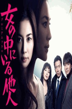 [DVD] 女の中に いる他人【完全版】(初回生産限定版)