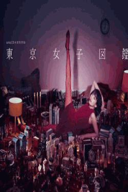 [DVD] 東京女子図鑑【完全版】(初回生産限定版)