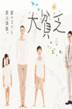 [DVD] 大貧乏【完全版】(初回生産限定版)