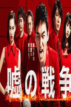 [DVD] 嘘の戦争【完全版】(初回生産限定版)