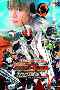 [DVD] 劇場版 仮面ライダーゴースト 100の眼魂とゴースト運命の瞬間