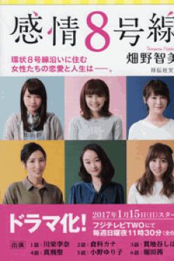 [DVD] 感情8号線 【完全版】(初回生産限定版)