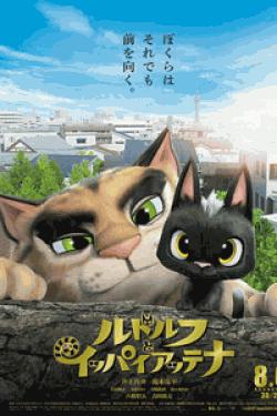 [DVD] ルドルフとイッパイアッテナ