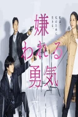 [DVD] 嫌われる勇気【完全版】(初回生産限定版)