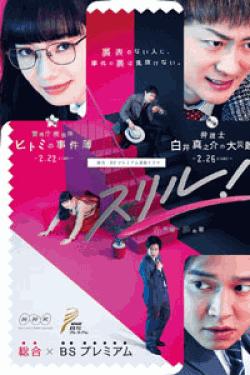 [DVD] スリル!赤の章・黒の章【完全版】(初回生産限定版)