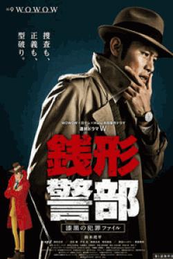 [DVD] 銭形警部【完全版】(初回生産限定版)