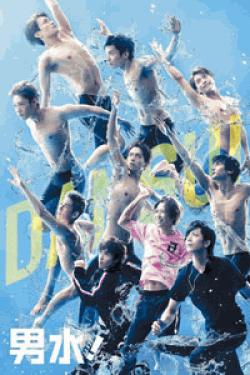[DVD] 男水! 上巻+下巻【完全版】(初回生産限定版)