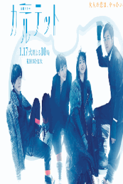 [DVD] カルテット【完全版】(初回生産限定版)