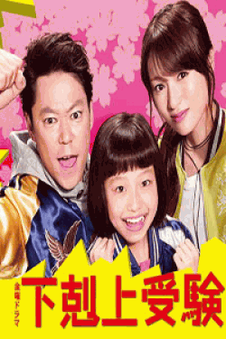 [DVD] 下剋上受験【完全版】(初回生産限定版)