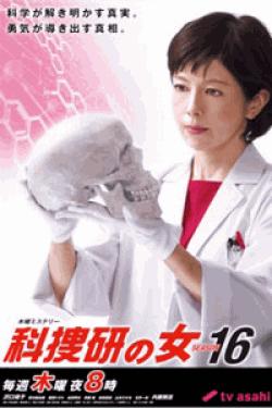 [DVD] 科捜研の女 第16シリーズ【完全版】(初回生産限定版)