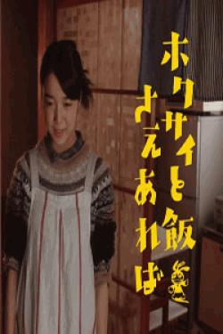 [DVD] ホクサイと飯さえあれば【完全版】(初回生産限定版)