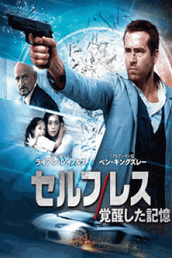 [DVD] セルフレス 覚醒した記憶