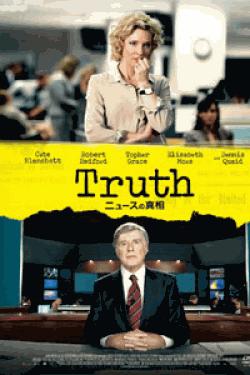 [DVD] ニュースの真相
