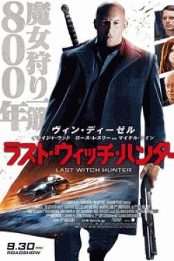 [DVD] ラスト・ウィッチ・ハンター