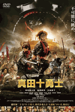 [DVD] 真田十勇士