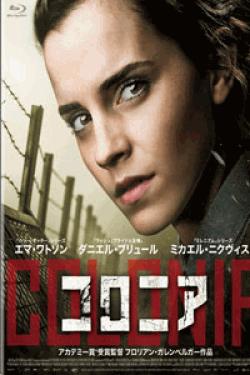 [DVD] コロニア