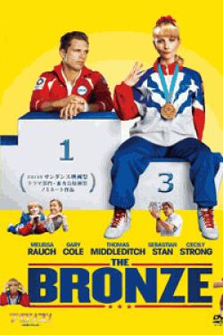 [DVD] ブロンズ! 私の銅メダル人生