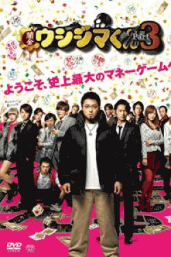 [DVD] 闇金ウシジマくんPart3