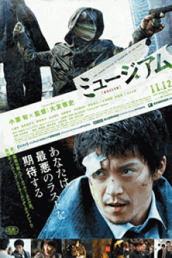 [DVD] ミュージアム