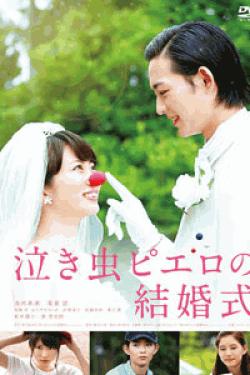 [DVD] 泣き虫ピエロの結婚式