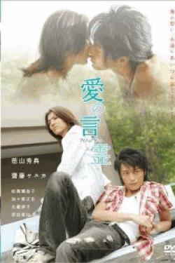 [DVD] 愛の言霊