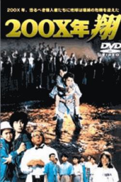 [DVD] 200X年・翔