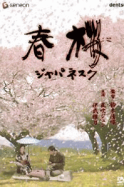 [DVD] 春桜/ジャパネスク