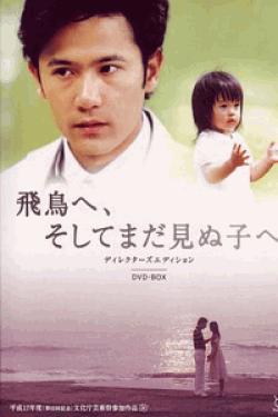 [DVD] 飛鳥へ、そしてまだ見ぬ子へ
