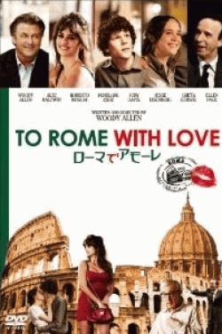 [DVD] ローマでアモーレ