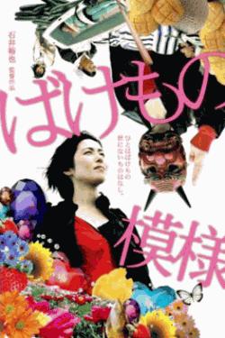 [DVD] ばけもの模様