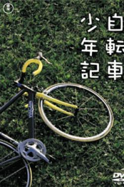 [DVD] 自転車少年記