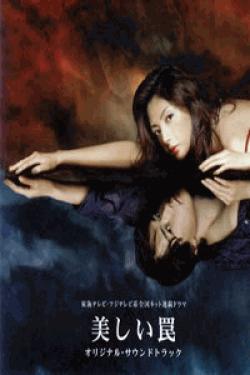 [DVD] 美しい罠【完全版】(初回生産限定版)