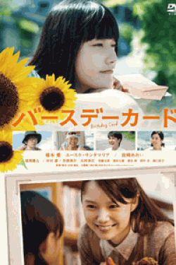 [DVD] バースデーカード