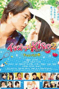 [DVD] イタズラなKiss THE MOVIE 2~キャンパス編~
